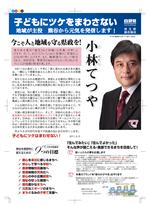 哲覚vol.13