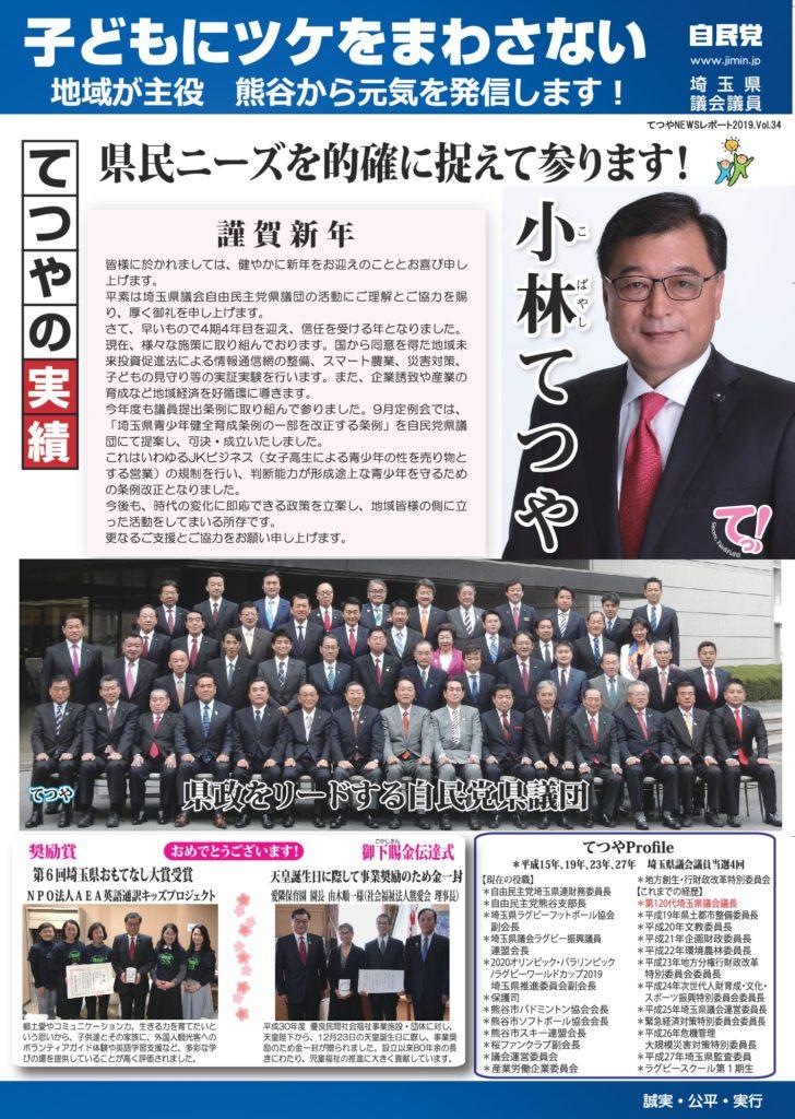 哲覚vol.34