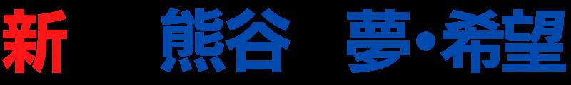 新しい熊谷の夢・希望