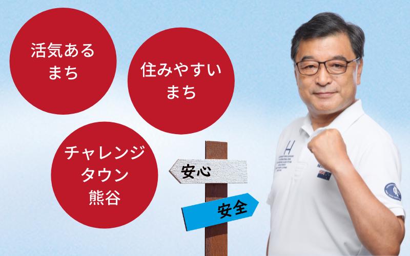 小林てつや 熊谷市長選立候補者 活気あるまち 住みやすいまち チャレンジタウン熊谷